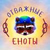 Активный отдых в Крыму | Отважные Еноты
