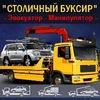Вызов эвакуатора и манипулятора в Москве и М.О.