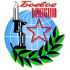 Боевое Братство: Московское областное отделение
