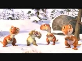 Ледниковый период 3 Эра динозавров/Ice Age: Dawn of the Dinosaurs (2009) Фрагмент №1