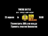 TWERK BATTLE \\ 23 APRIL 18:00 \\ IRON BEE BAR