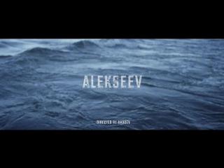 Премьера. Alekseev - Пьяное солнце (Никита Алексеев - Мимо нас, мимо нас, пьяное солнце)