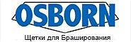 ОСБОРН - синтетические щетки для браширования