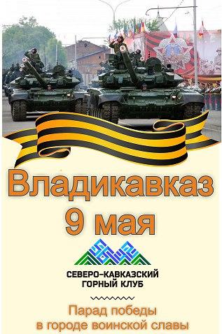 Афиша Пятигорск День Победы во Владикавказе
