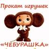 Чебурашка - прокат игрушек в Тюмени