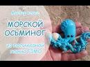 Мастер-класс: кулон Морской осьминог из полимерной глины FIMO/polymer clay tutorial