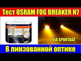 Тест OSRAM FOG BREAKER H7 в линзованной оптике
