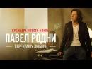ПРЕМЬЕРА Павел Родни Перекрашу любовь Official Video