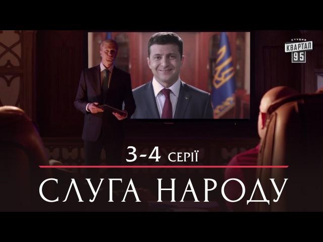 Слуга Народа комедийный сериал 3 4 серии в HD сезон 1 24 серии 2015