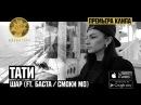 Тати - Шар ft. Баста / Смоки Мо