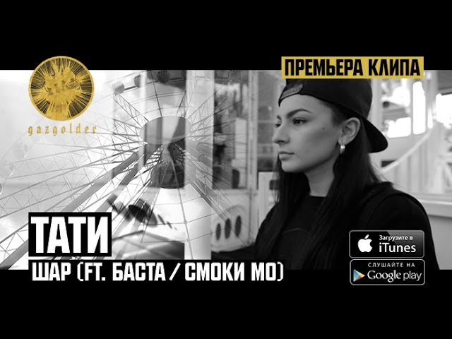 Тати - Шар (ft. Баста / Смоки Мо)