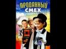 Проданный смех 2 серия Sold Laughter Part 2 1981 фильм смотреть онлайн