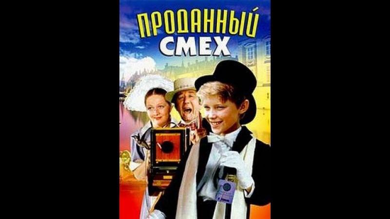 Проданный смех (1 серия) / Sold Laughter (Part 1) (1981) фильм смотреть онлайн