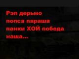 ГИМН ПАНКОВ