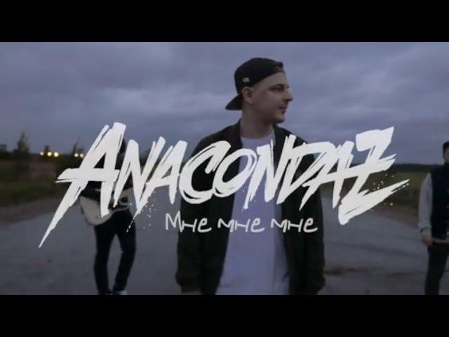 Разбор песни и аккорды Anacondaz – Мне мне мне ( На гитаре )