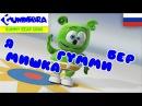 Я Мишка Гумми Бер Ya Mishka Gummi Ber ~ Gummy Bear Russian Song ~ Versão Russa