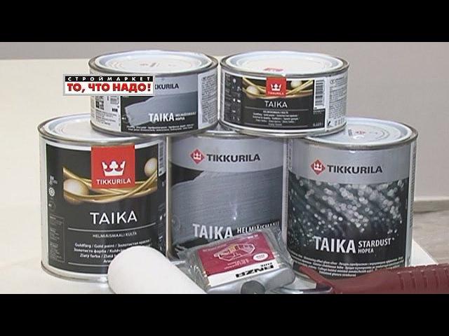 Тайка - перламутровая краска Taika - краска для стен Тиккурила, краска интерьерная, купить краску