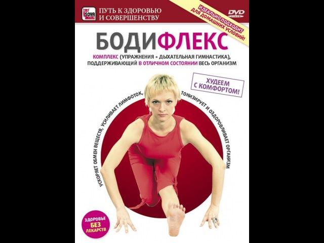 БОДИФЛЕКС- КОМПЛЕКС (упражнения дыхательная гимнастика). Эффективная и быстрая система похудания!