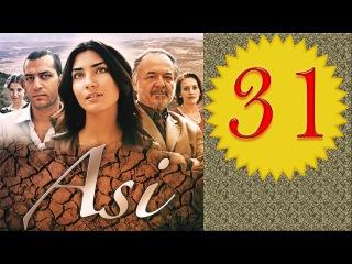 Аси \ Асі серия 31 Турецкий сериал
