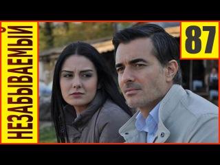 Незабываемый 87 серия. Турецкий сериал.