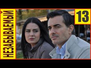Незабываемый 13 серия. Турецкий сериал.