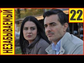 Незабываемый 22 серия. Турецкий сериал.