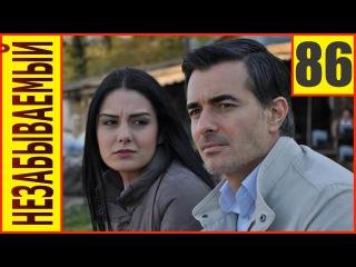 Незабываемый 86 серия. Турецкий сериал.