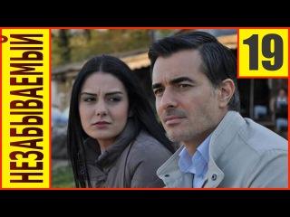 Незабываемый 19 серия. Турецкий сериал.