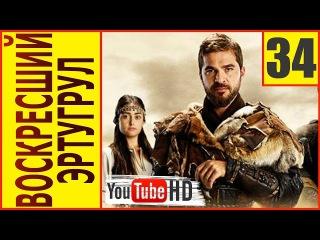 Воскресший Эртугрул 34 серия Смотреть Турецкий сериал в HD 2015