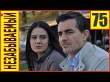 Незабываемый 75 серия. Турецкий сериал.
