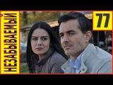 Незабываемый 77 серия. Турецкий сериал.