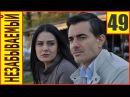 Незабываемый 49 серия. Турецкий сериал.