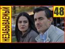 Незабываемый 48 серия. Турецкий сериал.