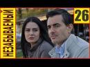 Незабываемый 26 серия. Турецкий сериал.