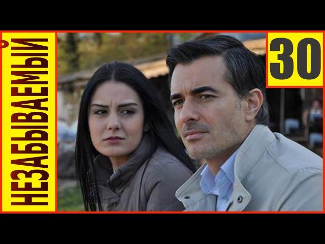 Незабываемый 30 серия. Турецкий сериал.