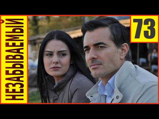 Незабываемый 73 серия. Турецкий сериал.