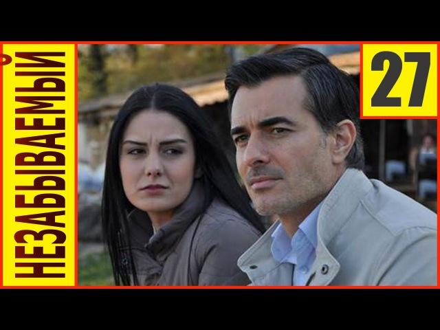 Незабываемый 27 серия. Турецкий сериал.