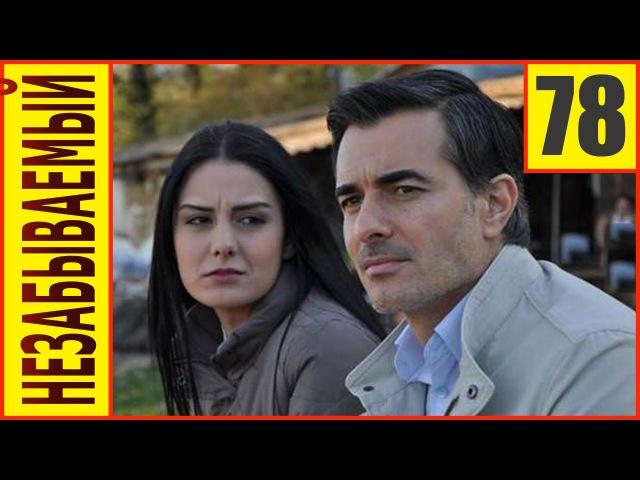 Незабываемый 78 серия. Турецкий сериал.