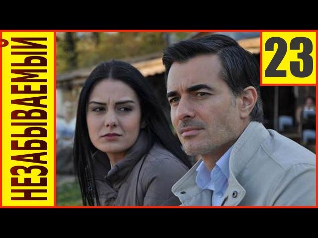 Незабываемый 23 серия. Турецкий сериал.