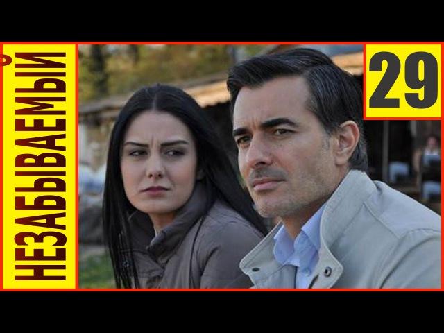 Незабываемый 29 серия. Турецкий сериал.