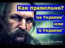 Как правильно говорить в или на Украине