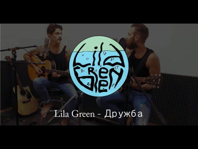 Lila Green - Дружба