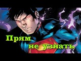 Почему Супермена никто не узнает?Почему Кларка Кента никто не узнает?Superman is not recognized.