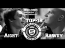 SLOVO Murmansk 1 сезон TOP 16 Aight vs Bawdy