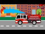 Мультики про машинки. Скорая помощь. Пожарная. Полицейская. Машины для детей.