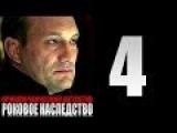 Роковое наследство 4 серия / Параллельная жизнь (2014) Приключенческий детектив фильм сериал