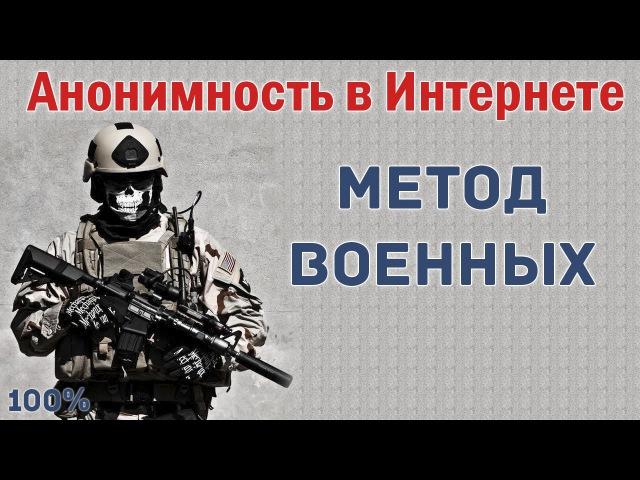 Анонимность в Интернете, метод Военных