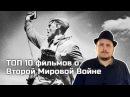 ТОПот Сокола ТОП 10 фильмов о Второй Мировой Войне