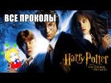 КиноГрехи: Все проколы «Гарри Поттер и Тайная Комната» чуть менее, чем за 11 минут