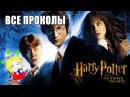 КиноГрехи Все проколы «Гарри Поттер и Тайная Комната» чуть менее, чем за 11 минут